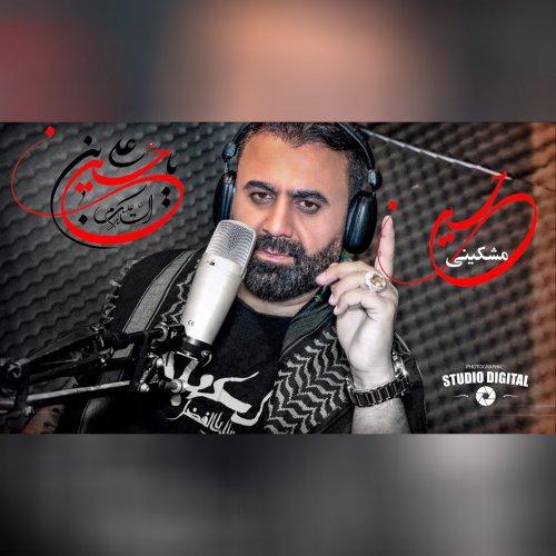 دانلود فول مداحي حسين مشكيني