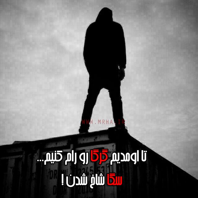 عکس نوشته خفن
