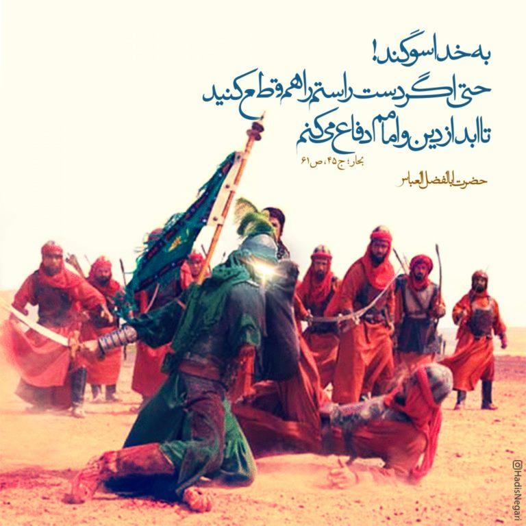 دانلود مداحی ترکی حضرت ابوالفضل – محرم ۹۸