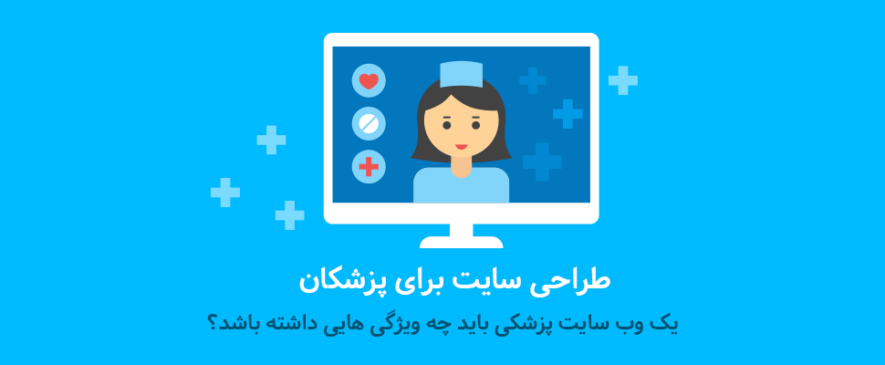 اهمیت نوبت دهی آنلاین برای وب سایت کلینیک