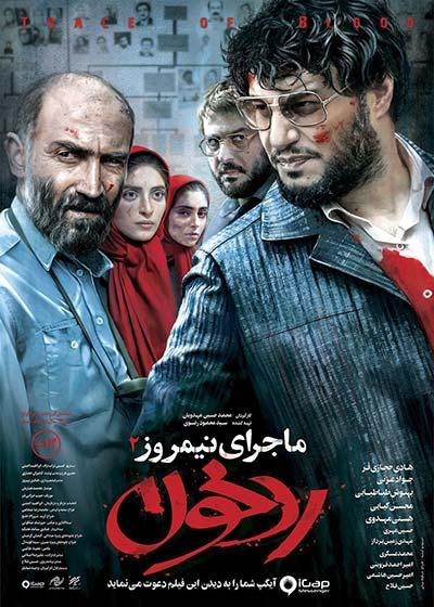 دانلود فیلم سینمایی ماجرای نیم روز 2 _رد خون