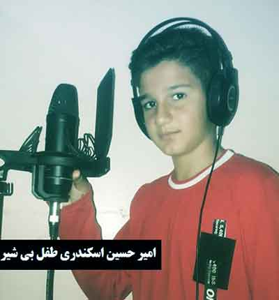 دانلود نوحه جديد امير حسين اسكندري به نام طفل بي شير