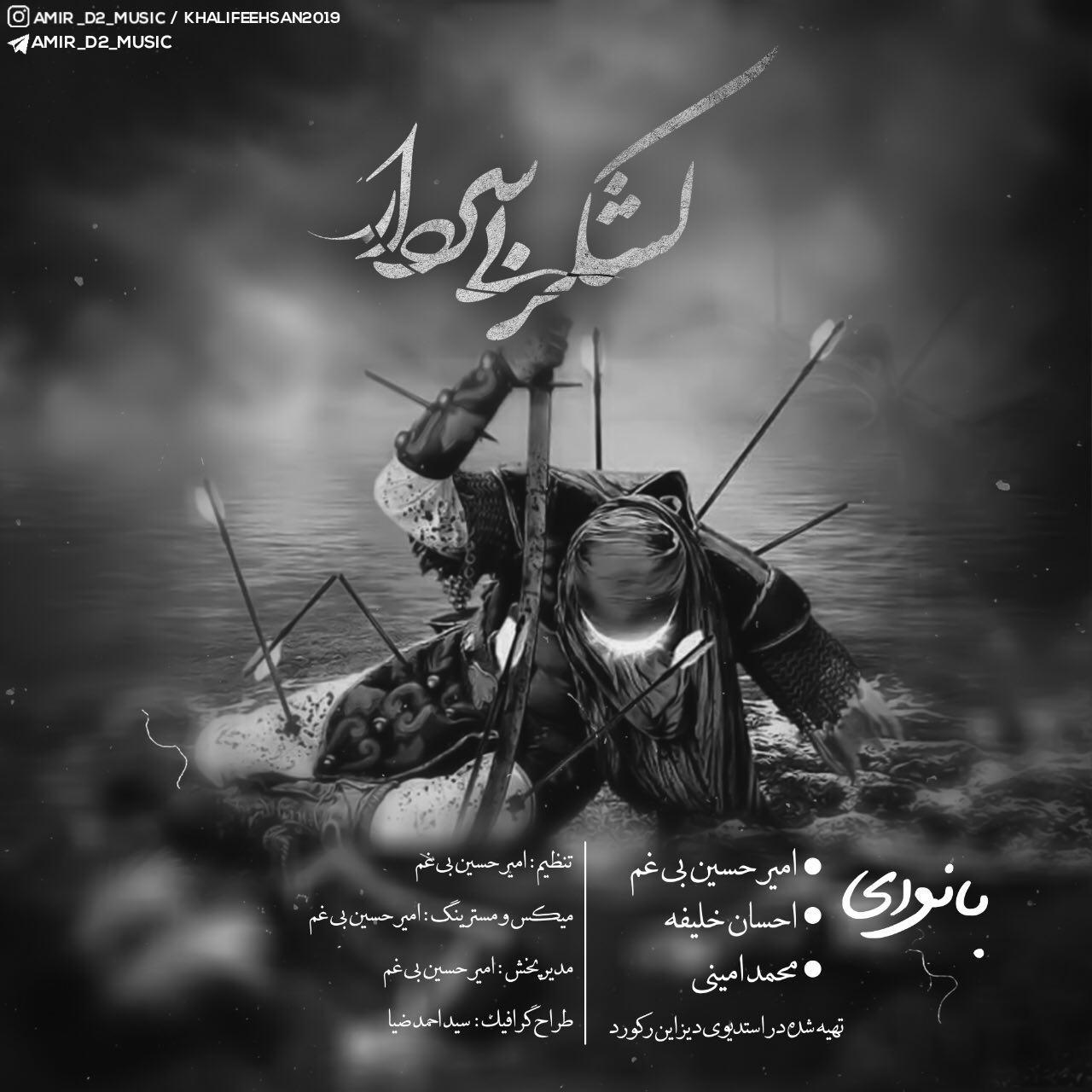 دانلود آهنگ جدید امیر حسین بی غم ؛ احسان خلیفه و محمد امینی به نام لشکر بی سردار