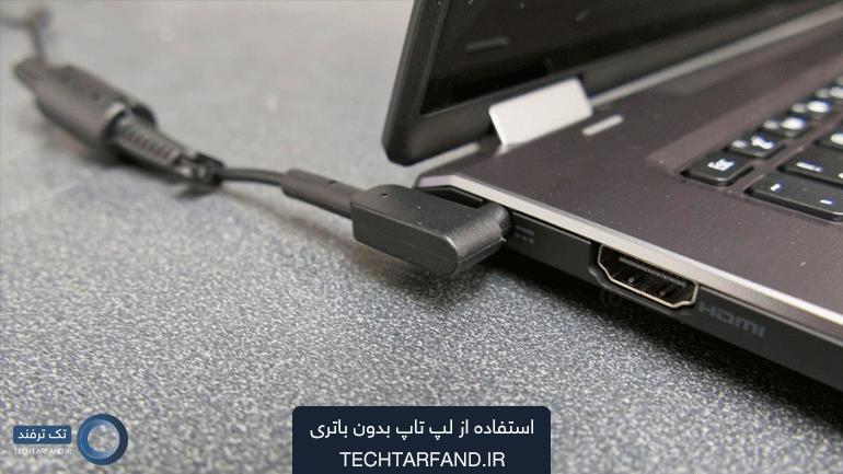 استفاده از لپ تاپ بدون باتری