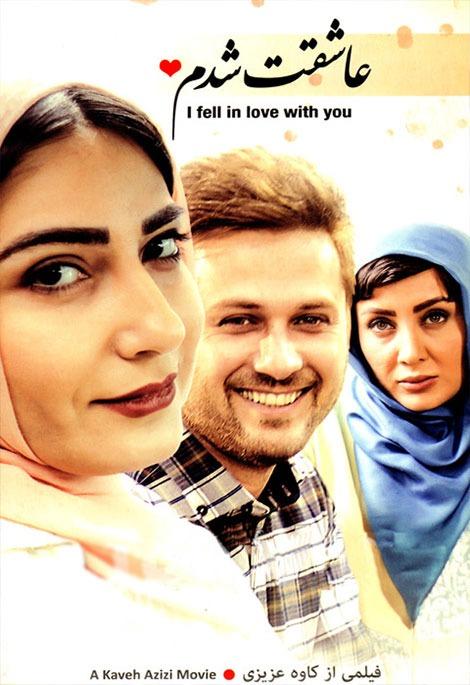دانلود فیلم سینمایی ایرانی عاشقت شدم