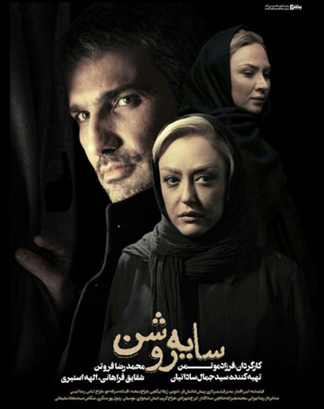 دانلود فیلم سینمایی ایرانی سایه روشن