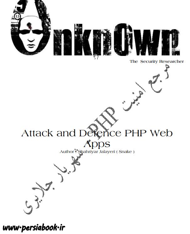 حمله و دفاع در برنامه های کاربردی وب متنی بر زبان PHP