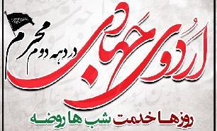 برگزاری اردوی جهادی «افسران ولایت» دهه دوم محرم در مناطق محروم بوشکان