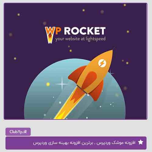 افزونه وردپرسی wp-rocket