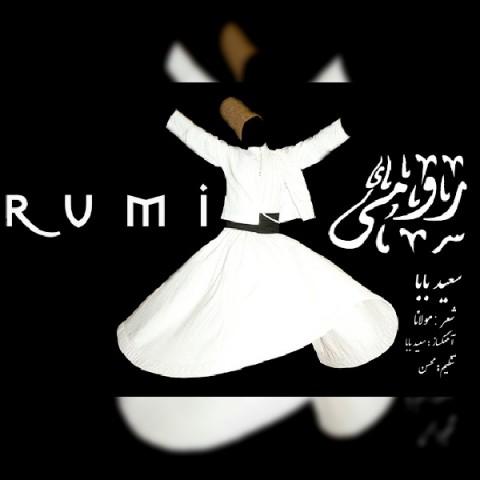 دانلود آهنگ جدید سعید بابا به نام رومی
