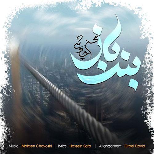 دانلود آهنگ جدید و فوق العاده زیبای محسن چاوشی به نام بند باز