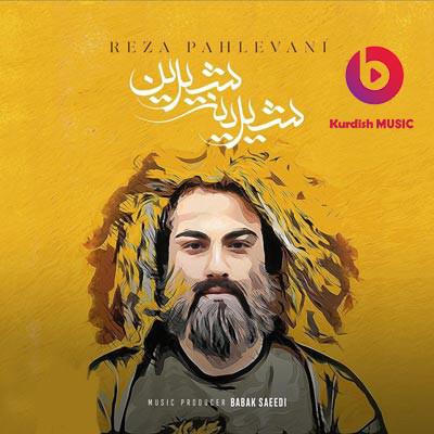 دانلود موزیک ویدیو شیرین شیرینه از رضا پهلوانی