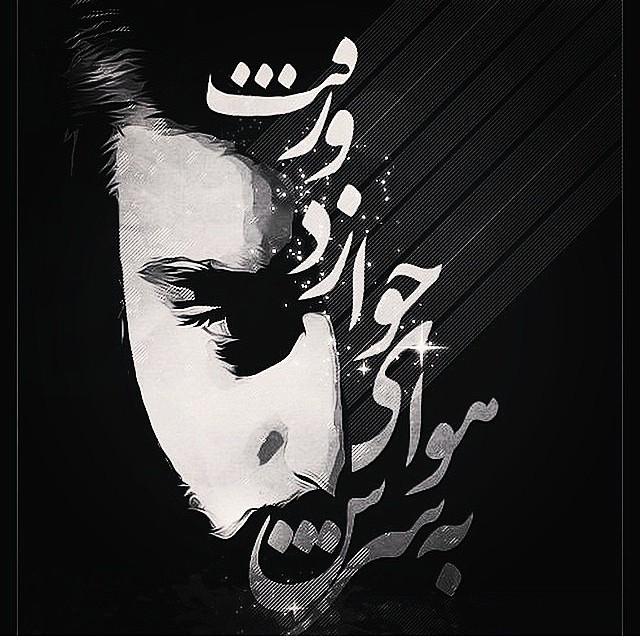نسخه بیکلام آهنگ هوای حوا از ناصر عبداللهی