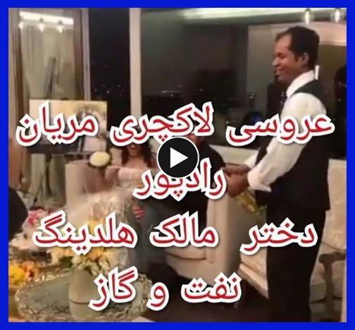 فیلم عروسی مریان رادپور دختر مهدی رادپور مالک هلدینگ نفت و گاز