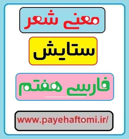 معنی شعر ستایش فارسی هفتم