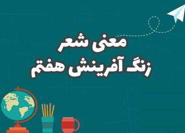 معنی شعر زنگ آفرینش کتاب فارسی هفتم