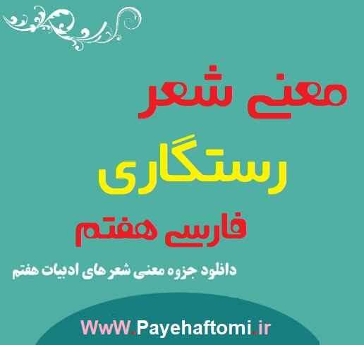 معنی شعر رستگاری فارسی هفتم
