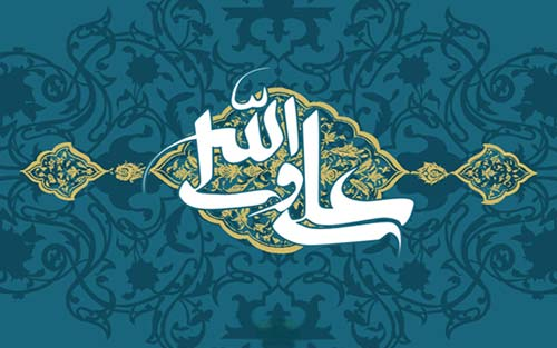 صلوات بر حضرت علی علیه السلام