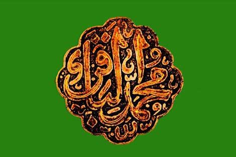 صلوات بر محمد بن على ( امام باقر ) عليه السلام