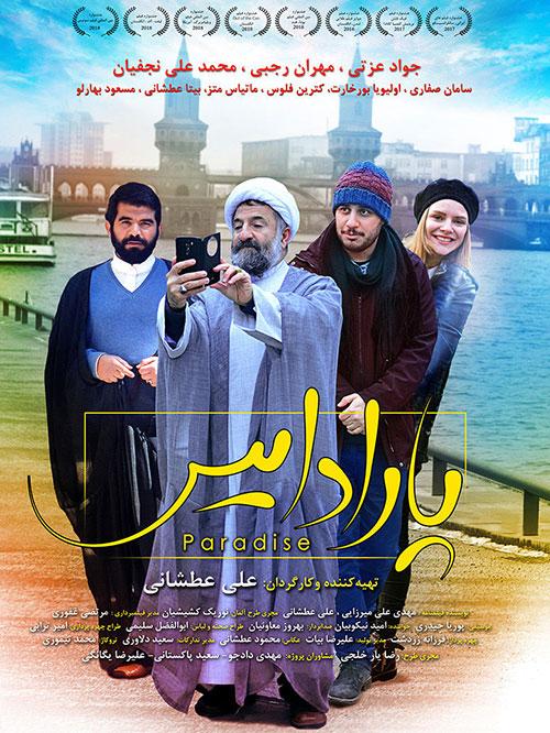دانلود فیلم ایرانی پارادایس Paradise 2016 با کیفیت 1080p Full HD