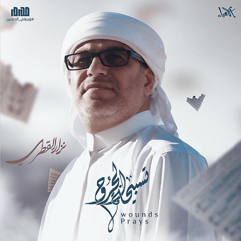 اللهم عجل لولیک الفرج نزار القطری