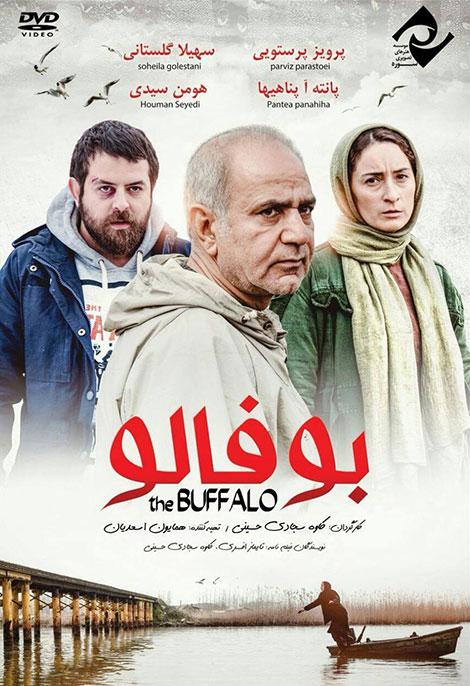 فیلم بوفالو محصول ۱۳۹۲ با لینک مستقیم و نسخه کم حجم