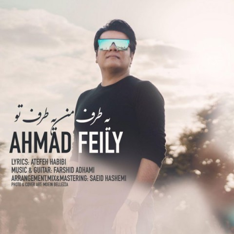 دانلود آهنگ جدید احمد فیلی به نام یه طرف من یه طرف تو