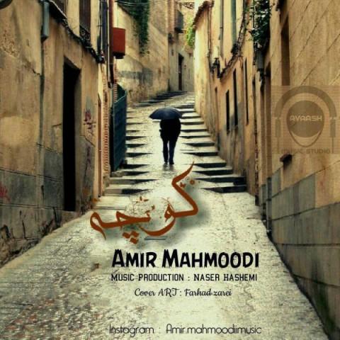 دانلود آهنگ جدید امیر محمودی به نام کوچه