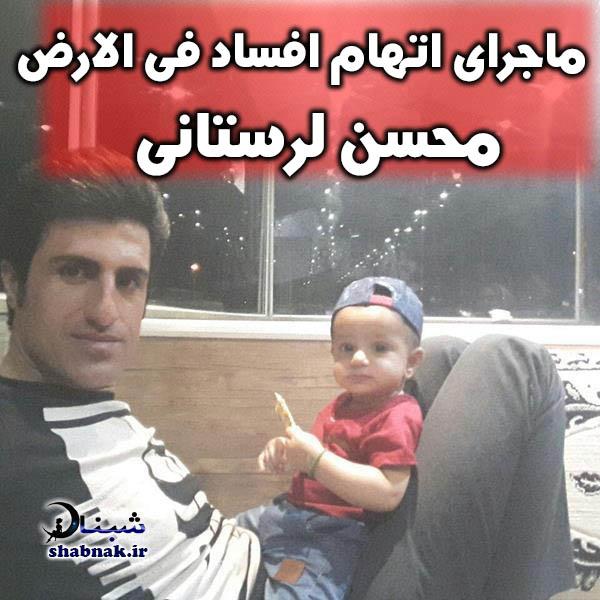 ماجرای اتهام افساد فی الارض محسن لرستانی بازداشت در زندان