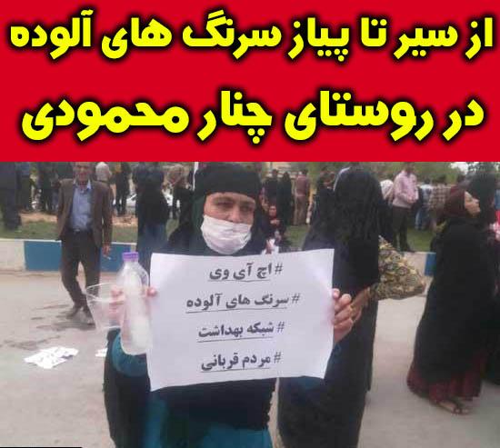 ماجرای کامل شیوع ایدز در روستای چنار محمودی لردگان و علت شیوع ویروس ایدز