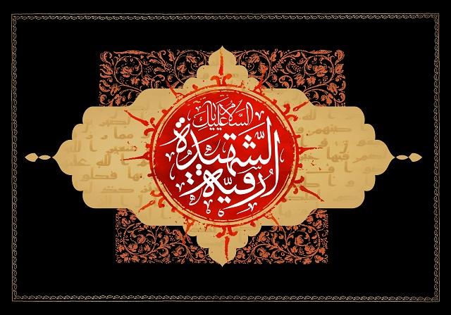 مراسم شب اول روضه حضرت رقیه (س) 98 - هیئت مذهبی محبان الرقیه(س)بیلند