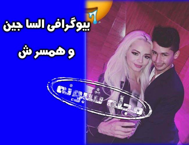 السا جین | دوست پسر ایرانی السا جین