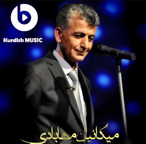 دانلود آهنگ بوچی به م دردم دبی از میکاییل مهابادی