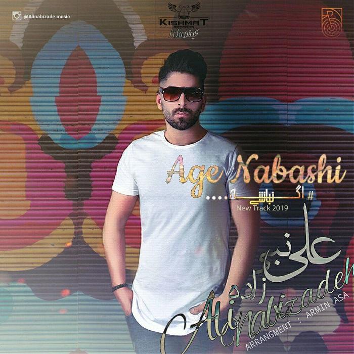 دانلود آهنگ جدید علی نبی زاده به نام اگه نباشی
