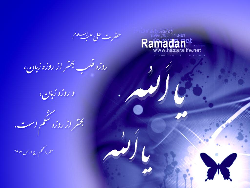 عکس نوشته های زیبا برای ماه رمضان 94
