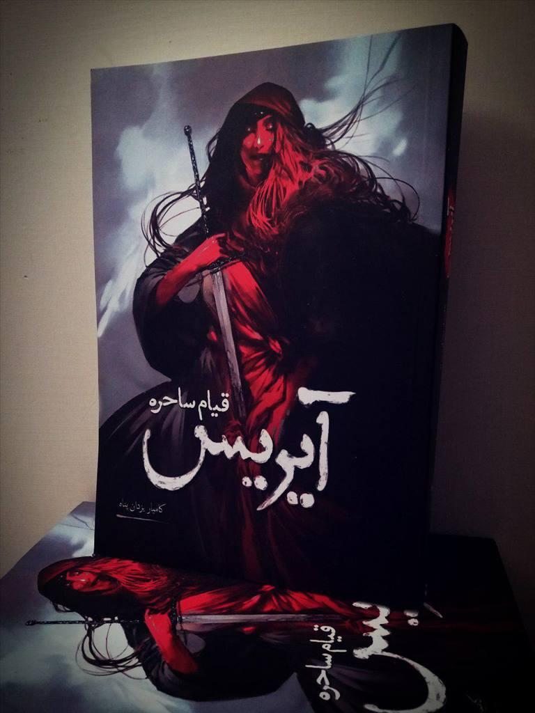 رمان ترسناک،هیجانی و شیطانی «آیریس»