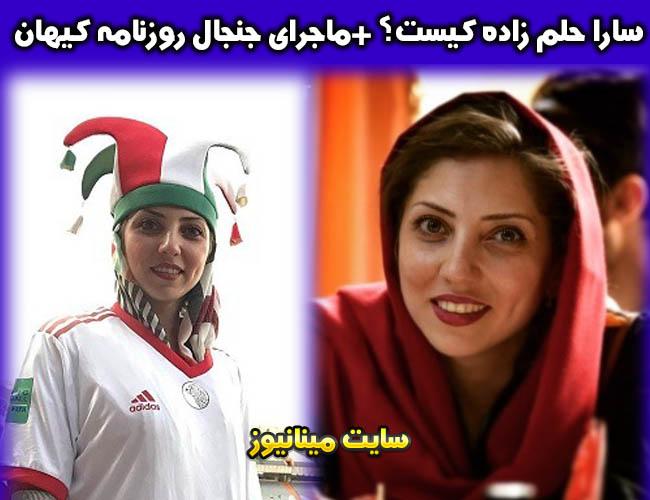 سارا حلم زاده تماشاگر کیست؟ روزنامه کیهان + تصاویر