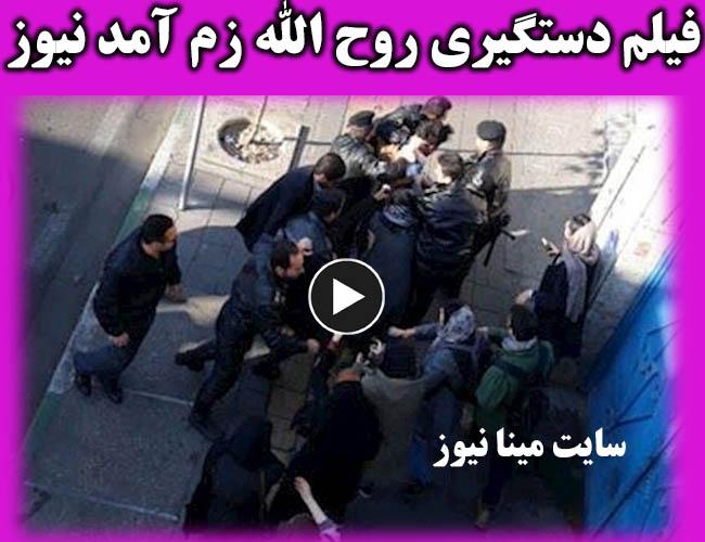 فیلم بازداشت و دستگیری روح الله زم کانال آمدنیوز