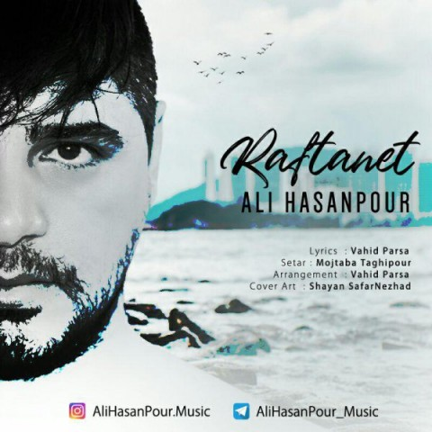 دانلود آهنگ جدید علی حسن پور به نام رفتنت