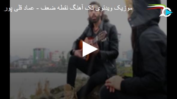 موزیک ویدئوی نقطه ضعف - عماد قلی پور