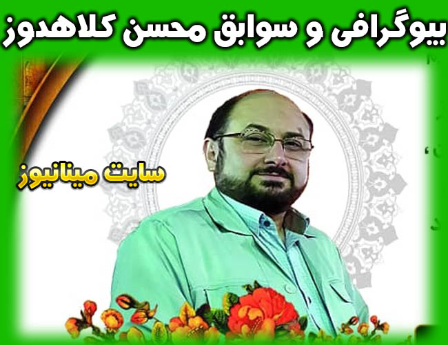 محسن کلاهدوز مدیر پخش شبکه دو درگذشت + بیوگرافی محسن کلاهدوز و تشییع