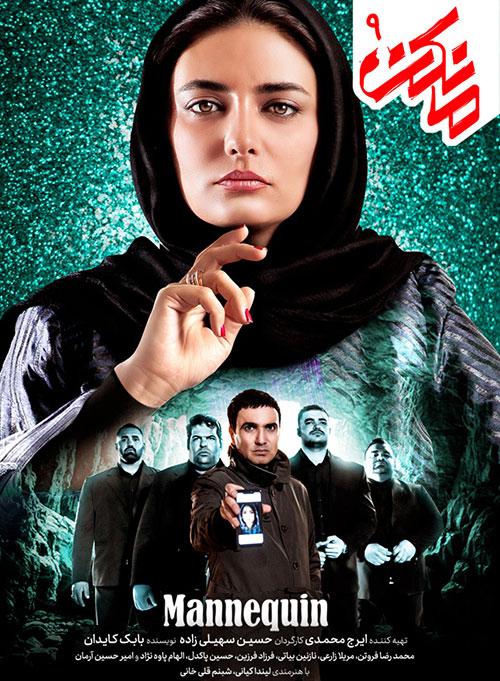 دانلود قسمت نهم سریال ایرانی مانکن با کیفیت عالی 1080p Full HD