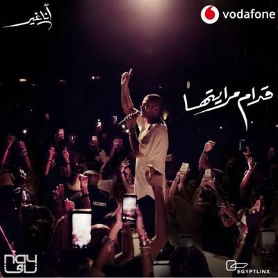 دانلود آهنگ جديد عمرو دياب به نام قدام مرايتها