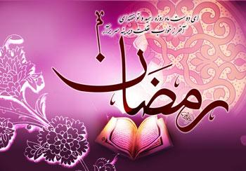 اعمال ماه مبارک رمضان قسمت یکم