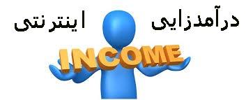 درآمدزایی اینترنتی