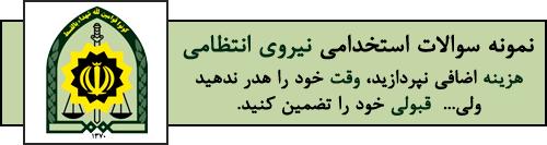 دانلود سوالات استخدامی افسری نیروی انتظامی /دانشگاه علوم امین