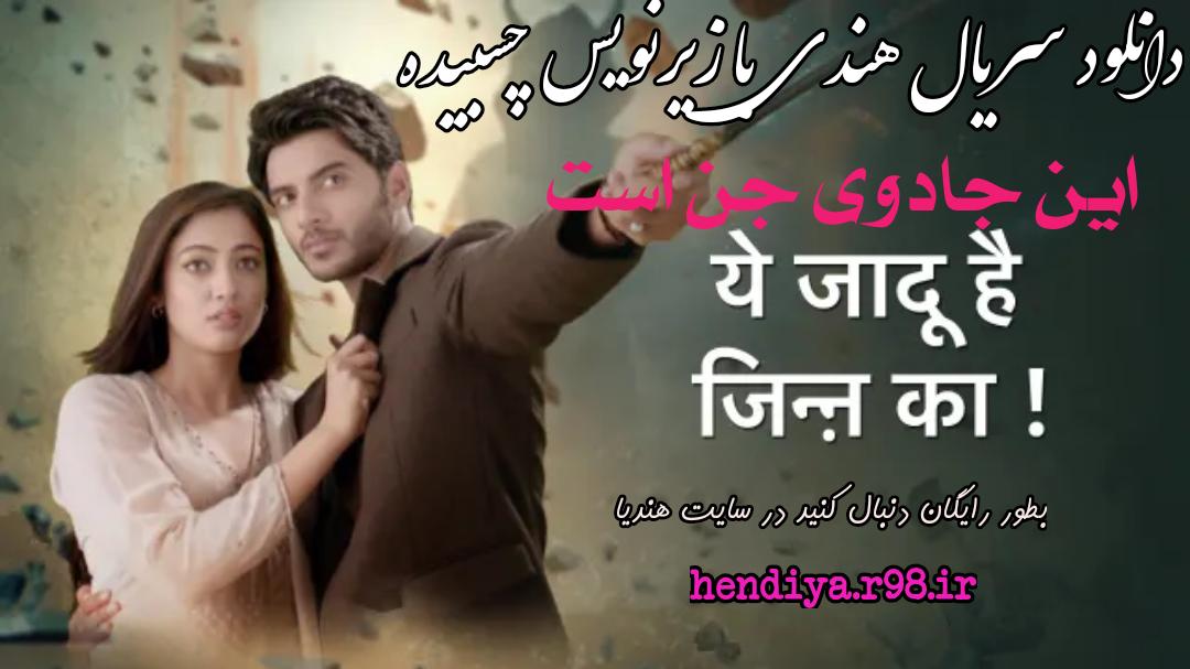 دانلود سریال هندی این جادوی جن است
