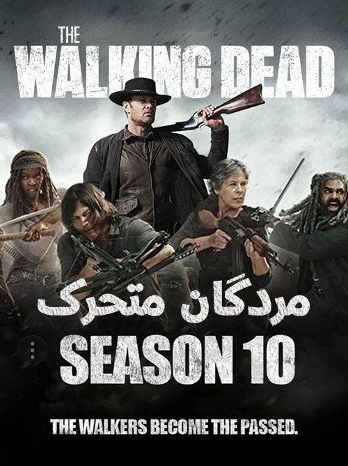 دانلود دوبله فارسی سریال مردگان متحرک فصل دهم The Walking Dead Season Ten