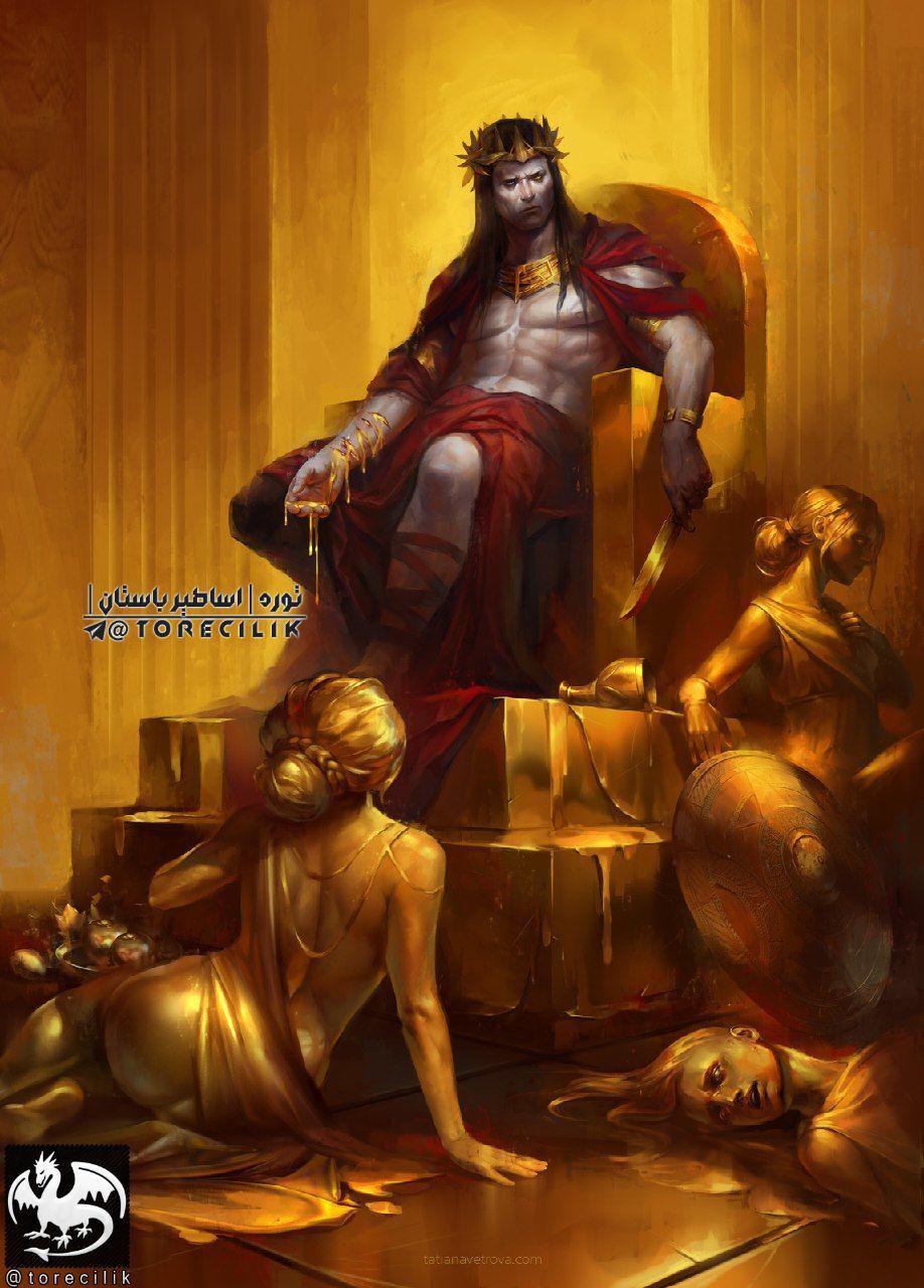 میداس: پادشاه زرین