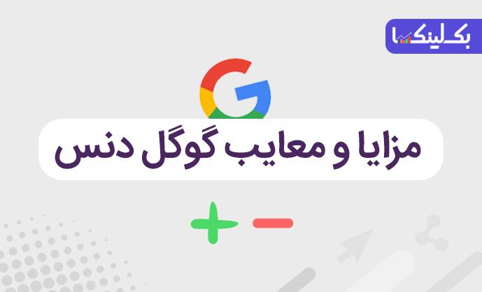 https://rozup.ir/view/2979382/Google%20Dance%20-%20Backlinka-IR%20(1).jpg